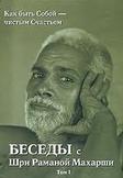 Беседы с Шри Рамана Махарши. Том 1